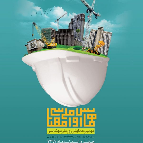 0126021901 Engineer Day Poster Photomontage Illustration 600x600 - پوستر
