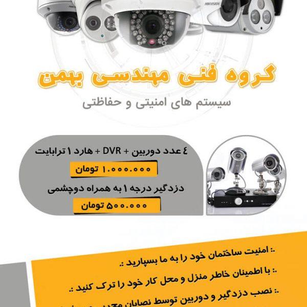 CCTV A6 600x600 - تراکت