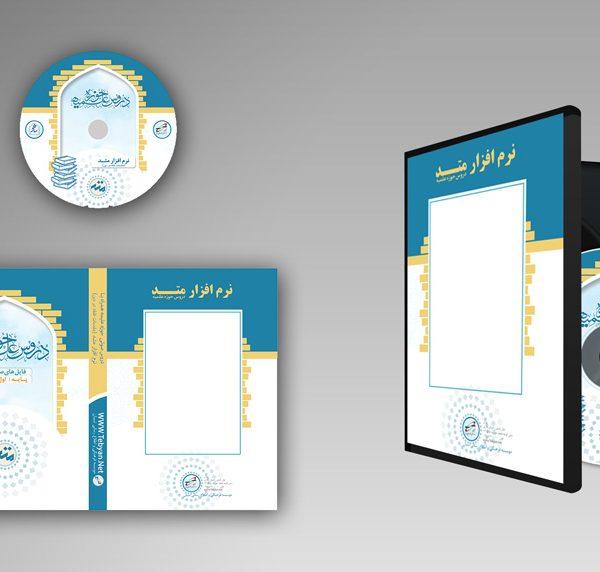 blank dvd cd template1 600x572 - لیبل
