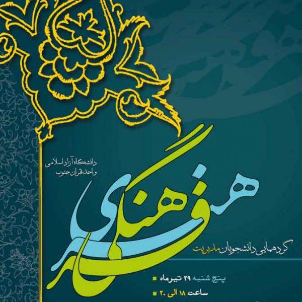 ermiaabazari 12043327 600x600 - پوستر