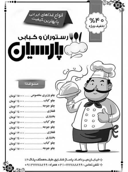 files products Restaurant t Tarh.ir 25dc0974fccc71fcadbcc46977a71185d6 447x600 - تراکت