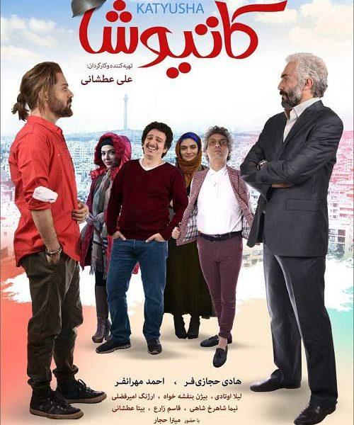 katiusha poster2 500x600 - پوستر
