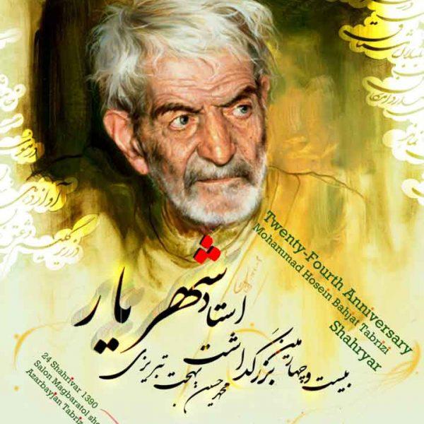 mahboub 18105549 600x600 - پوستر