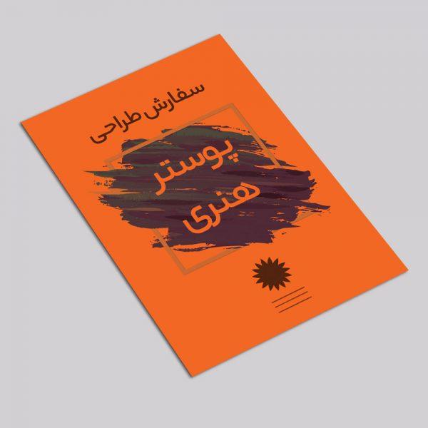 poster artistic design shop 600x600 - پوستر
